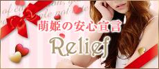 萌姫の安心宣言